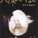 Angels Egg Anime