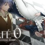 Café 0 ~The Sleeping Beast